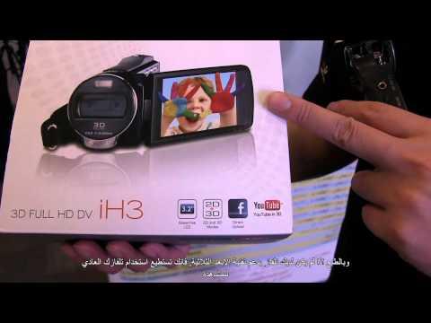 AIPTEK iH3 3d camera نظرة سريعة لكاميرا فديو من شركة