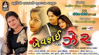 Bewafai Na Zer   DEEPIKA SOLANKI   બેવફાઈ ના ઝેર   દિપીકા સોલંકી   New Gujarati Bewafa Song