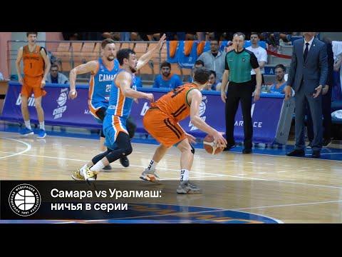 Самара vs Уралмаш: ничья в серии