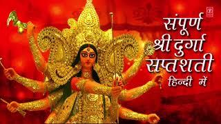 संपूर्ण श्री दुर्गा सप्तशती हिंदी में I नवरात्री Special I Durga Saptshati in Hindi Full I PART 1-13