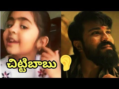 Cute Little Girl Akira Rangasthalam Dubsmash || Please Subscribe