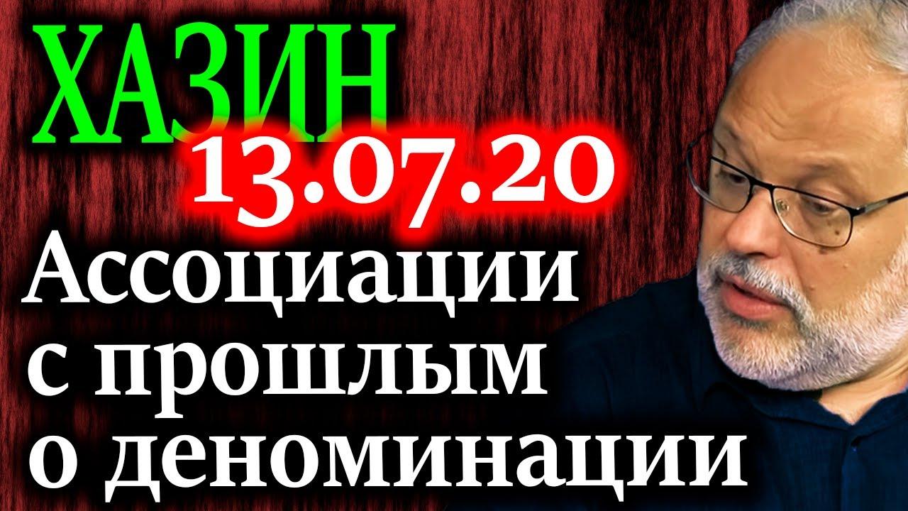 ХАЗИН. Деноминация предвещала дефолт за 9 месяцев до обвала рубля 13.07.20
