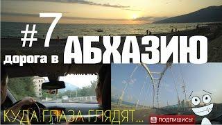 видео Абхазия: как добраться на поезде, самолете, авто и катамаране