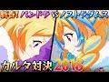 新春!パンドラVSノストラダムス カルタ対決2018【モンストアニメ公式】