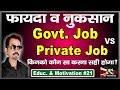 Govt vs Private Jobs Full Explained in Hindi #21 (सरकारी या प्राइवेट कौन सी नौकरी करनी चाहिये)