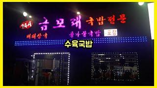 천안 백석동(종합운동장) 맛집 금모래 국밥전문점::수육…