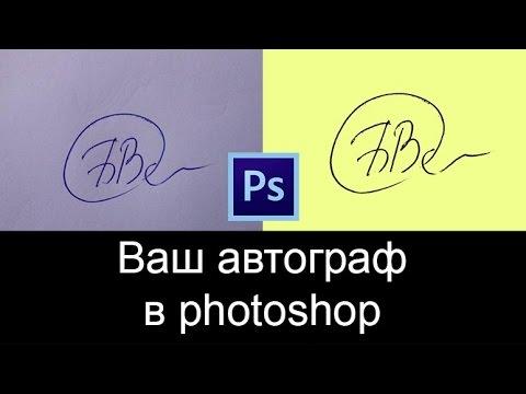 Как ваш автограф поместить на фото с помощью PHOTOSHOP