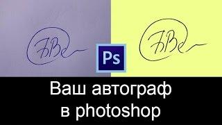 Как ваш автограф поместить на фото с помощью PHOTOSHOP(В видео, я раскажу, как можно с помощью photoshop ваш автограф поместить на фото или сделать из его кисть., 2016-07-07T17:44:16.000Z)