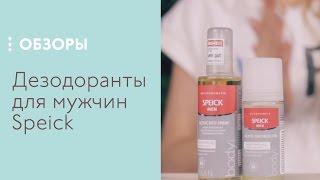Дезодоранты для мужчин Speick, обзор