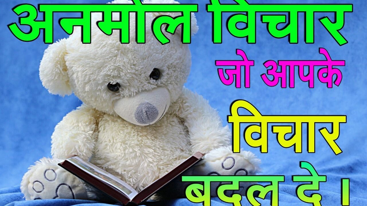 Quotes About Life In Hindi ज वन पर अनम ल व च र