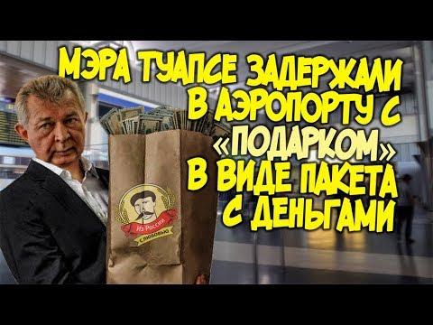 Из России с любовью. Мэра Туапсе задержали в аэропорту с подарком в виде пакета с деньгами