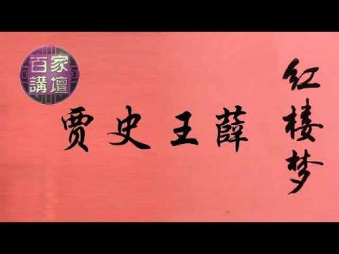 Download 20141122 百家讲坛 《红楼梦》·丝绸密码 1 四大家族原型之谜