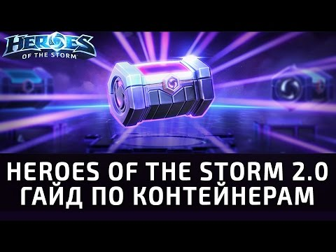 видео: Гайд по контейнерам heroes of the storm 2.0