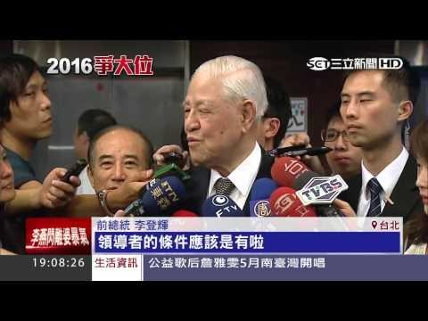 勸王金平選總統? 李登輝:他具領導者條件|三立新聞台