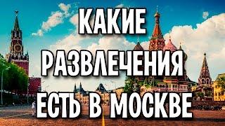 Какие развлечения есть в Москве