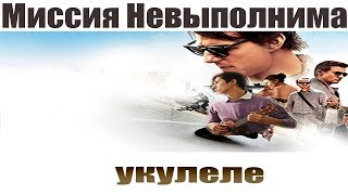 Mission Impossible OST Ukulele (Миссия Невыполнима на Укулеле)
