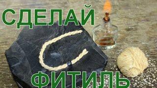 видео Нити для свечных фитилей в Москве