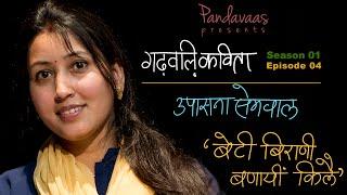 Garhwali Kavita | S01E04 | Upasana Semwal - Beti Birani Banayi Kile