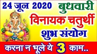 Ganesh Vinayak Chaturthi 2020 in June | Ashadh Chaturthi Date Time 2020 | विनायक चतुर्थी पूजा विधि
