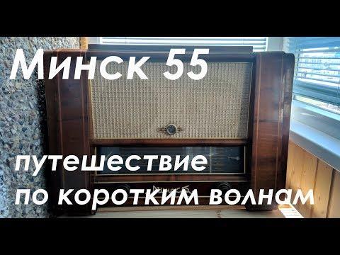 Радиола Минск-55 и увлекательный мир Коротких Волн