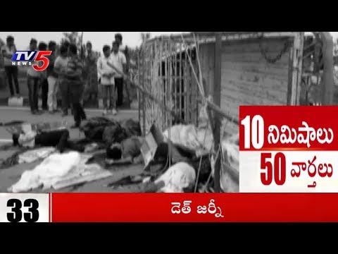 10 Minutes 50 News | 16th July 2018 | TV5 News