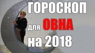 видео Гороскоп на 2018 год для Овна