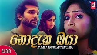 Nodaka Oya - Janaka Katipearachchige Official Audio | Sinhala New Song 2018