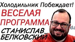 Станислав Белковский 2016 последнее новое интервью!Гудков и  Белковский февраль 2016 Клинч