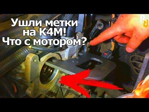 Сбиты метки ГРМ на K4M. Что с машиной? Как диагностировать? Сколько стоит ремонт? | Будни сервиса#62