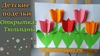 Paper crafts. 3D tulips. Детские поделки: бумажные цветы. Тюльпаны 3Д. Мастер-класс + видео урок