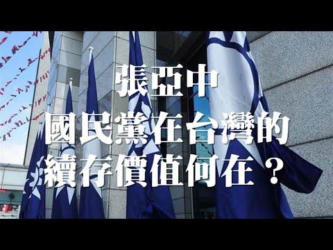061919 訪 張亞中:國民黨的續存價值何在?(100%版)