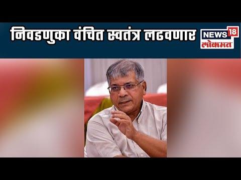 Loksabha Breaking : 'विधानसभा निवडणुका वंचित स्वतंत्र लढवणार' - प्रकाश आंबेडकर | 22 May 2019