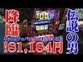 ネットカフェパチプロ生活18日目~目指せガチンコ100万円~【パチコミTV】人気番組