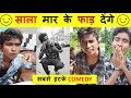 साला मार के फाड़ देंगे 😄   Prince Kumar Comedy   PRIKISU Comedy   TIKTOK Comedy Video   Vigo Video