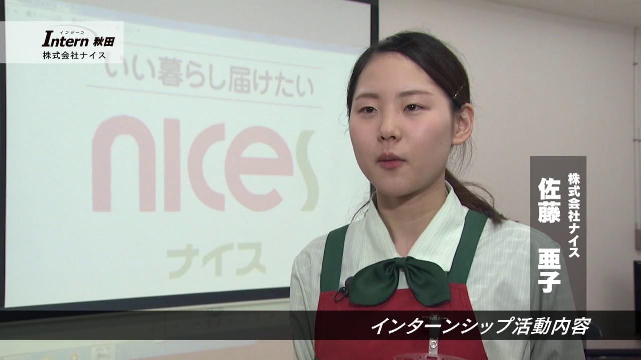 動画サムネイル:株式会社 ナイス