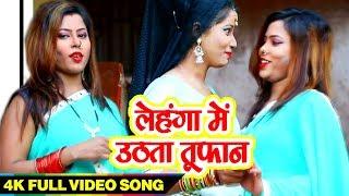 होली का सबसे बड़ा गाना 2019 | लहंगा में उठता तूफान | Rahul Raifal | Bhojpuri Holi Song