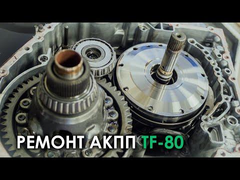 Ремонт АКПП TF-80 Вольво XC90