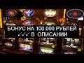 [Ищи Бонус В Описании ✦ ]  Игровые Автоматы Казино России ✪ Казино Вулкан Россия Играйте В Игровые