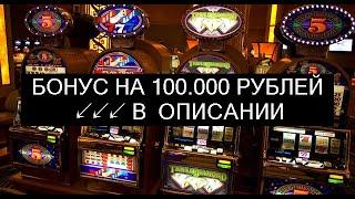 [Ищи Бонус В Описании ] Игровые Автоматы Казино | [Ищи Бонус В Описании ] Вулкан России Игровые Авт