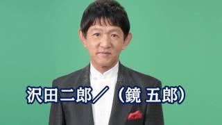 cover 浅野内匠頭/沢田二郎/(鏡 五郎)
