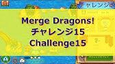 マージ ドラゴン チャレンジ 19