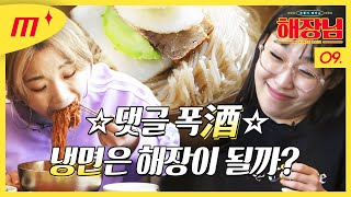 I ate all the food from naengmyeon restaurant with Heebab (Lee Eun Ji)│Haejangnim EP.09