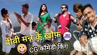 CG Comedy King Meman Yadav & Pram Sahu   बीवी मन्न के ख़ौफ़   Chhattisgarhi New Comedy Video