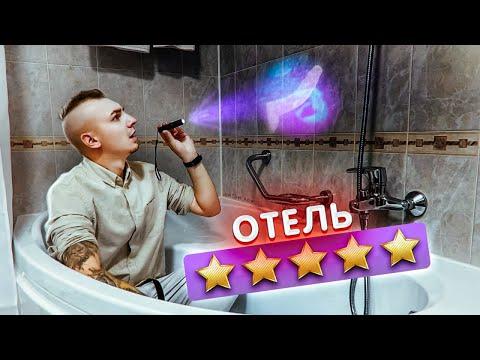 Снял НОМЕР ЛЮКС за 50000 рублей и НАШЁЛ ТАМ...
