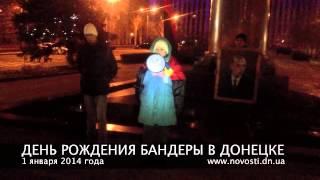 День рождения Бандеры в Донецке