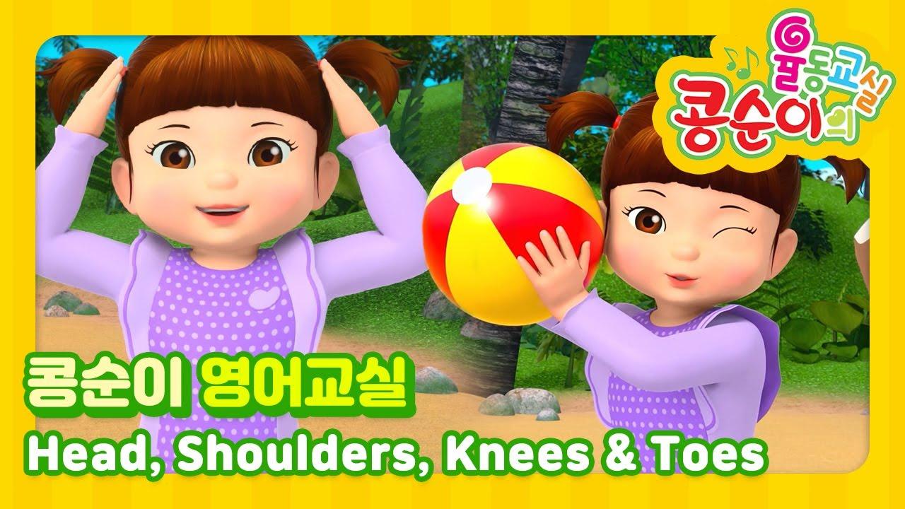 Head, Shoulders, Knees & Toes (머리 어깨 무릎 발)ㅣ영어로 배우는 콩순이 율동교실 l Nursery Rhymes & Kids Songs
