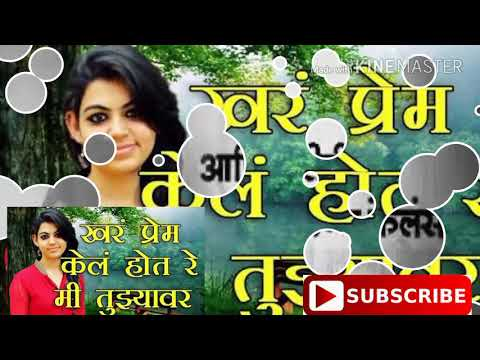 Aaj tuzi khup athavan yete khar Prem Kel hot tuzaver me new videos 2017 आज तुझी खुप आठवन येते खर