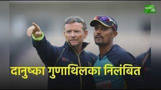 Dhanushka Gunathilaka Suspended By Sri Lankan Board | Sports Tak