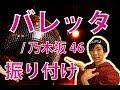 【反転】乃木坂46/ バレッタ サビ ダンス振り付け の動画、YouTube動画。
