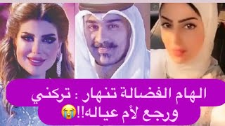رسالة من زوجة شهاب جوهر ل الهام الفضالة : انتي نزوة عابرة! الهام تنهار وترد : ما يهمني شو تقولين